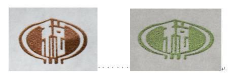增值税普通发票(卷票)税徽在目视观察下光学入射角分别为90度和30度时,呈不同颜色。